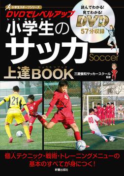 DVDでレベルアップ 小学生のサッカー上達BOOK <DVD無しバージョン>-電子書籍
