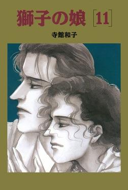 獅子の娘11-電子書籍