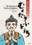 琉球王国の占い師 むくたうふとぅち
