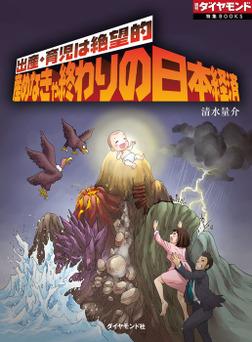 産めなきゃ終わりの日本経済-電子書籍