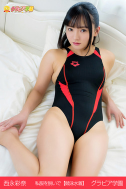 西永彩奈 私服を脱いで【競泳水着】 グラビア学園-電子書籍