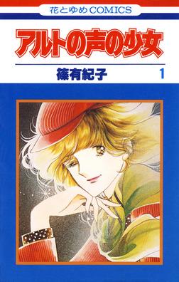 アルトの声の少女 1巻-電子書籍