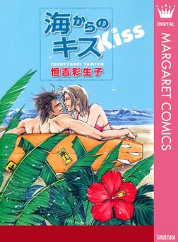 海からのキス-電子書籍