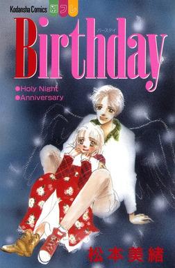 Birthday-電子書籍