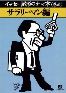 イッセー尾形のナマ本(巻弐)サラリーマン編(小学館文庫)-電子書籍