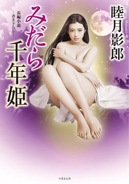 みだら千年姫-電子書籍