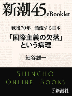 戦後70年 漂流する日本 「国際主義の欠落」という病理-電子書籍