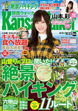 KansaiWalker関西ウォーカー 2018 No.21-電子書籍