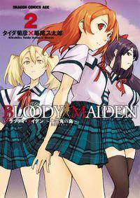 BLOODY MAIDEN~十三鬼の島~(2)