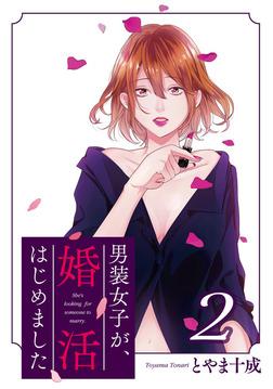 男装女子が、婚活はじめました 分冊版 : 8-電子書籍