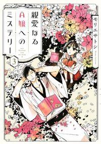 親愛なるA嬢へのミステリー(3)