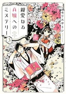 親愛なるA嬢へのミステリー(3)-電子書籍