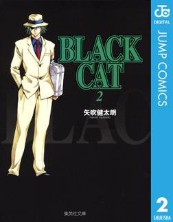 BLACK CAT 2-電子書籍
