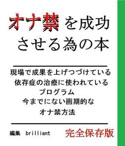 オナ禁を成功させる為の本【完全保存版】-電子書籍