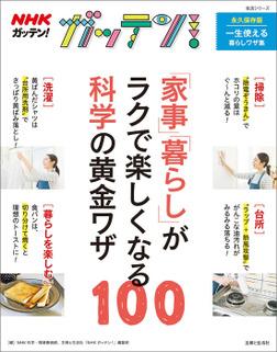 NHKガッテン! 「家事」「暮らし」がラクで楽しくなる科学の黄金ワザ100-電子書籍