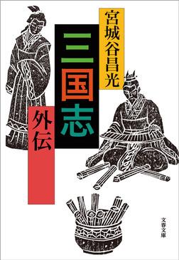 三国志外伝-電子書籍