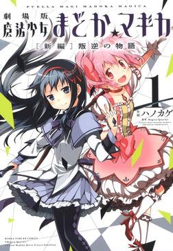 劇場版魔法少女まどか☆マギカ[新編]叛逆の物語 1巻-電子書籍