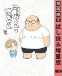 ショタくんとおじさん 1巻【期間限定 試し読み増量版】