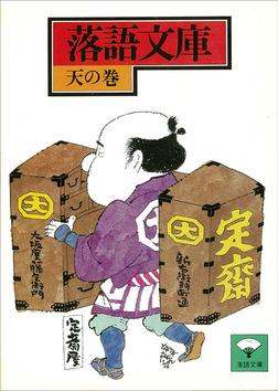 落語文庫(13) 天の巻-電子書籍