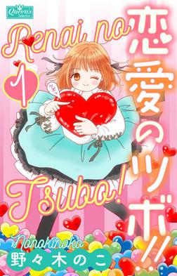 恋愛のツボ!! 1-電子書籍