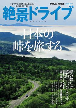 絶景ドライブ 日本の峠を旅する-電子書籍