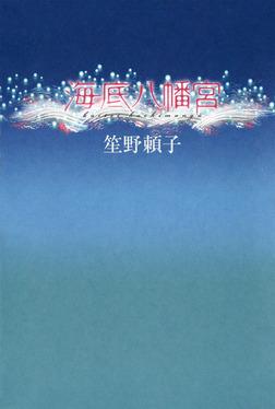 海底八幡宮-電子書籍