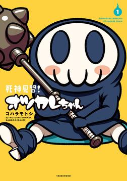 死神見習!オツカレちゃん(1)-電子書籍