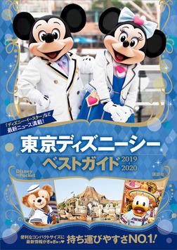 東京ディズニーシーベストガイド 2019-2020-電子書籍