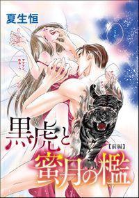 黒虎と蜜月の檻(単話版) 【前編】