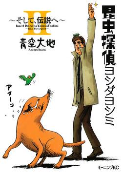 昆虫探偵ヨシダヨシミ(2)-電子書籍