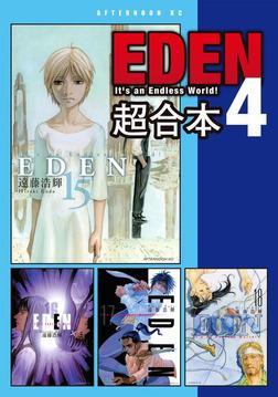 EDEN 超合本版(4)-電子書籍