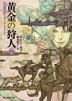 黄金の狩人2-電子書籍