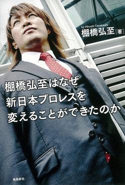 棚橋弘至はなぜ新日本プロレスを変えることができたのか-電子書籍