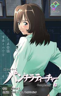 【フルカラー】パンチラティーチャー (2) Complete版