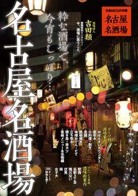 名古屋名酒場(ぴあ)