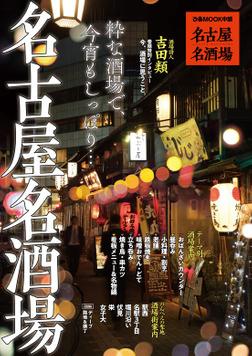 名古屋名酒場-電子書籍