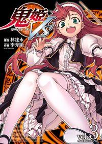 鬼姫VS3