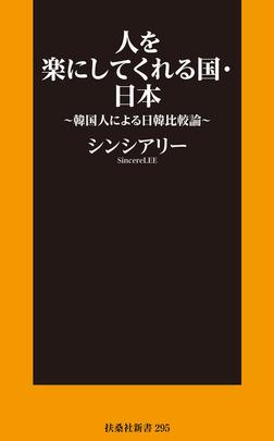 人を楽にしてくれる国・日本~韓国人による日韓比較論~-電子書籍