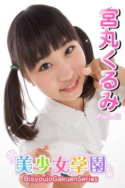 美少女学園 宮丸くるみ Part.42-電子書籍