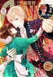 【電子版】月刊ASUKA 2020年12月号