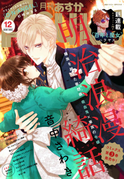 【電子版】月刊ASUKA 2020年12月号-電子書籍