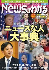 月刊Newsがわかる (ゲッカンニュースガワカル) 2019年05月号