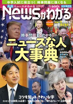 月刊Newsがわかる (ゲッカンニュースガワカル) 2019年05月号-電子書籍
