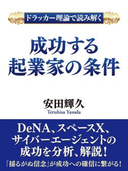 ドラッカー理論で読み解く 成功する起業家の条件-電子書籍