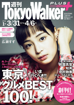 週刊 東京ウォーカー+ No.1 (2016年3月30日発行)-電子書籍
