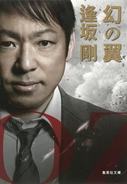 幻の翼(百舌シリーズ)-電子書籍