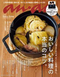 anan(アンアン) 2018年 12月5日号 No.2129 [おいしい料理の本当のコツ。]