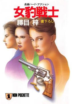 女豹戦士-電子書籍