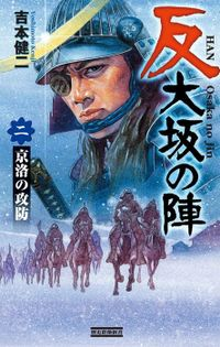 反 大坂の陣 2 京洛の攻防