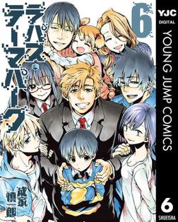 ラパス・テーマパーク 6-電子書籍